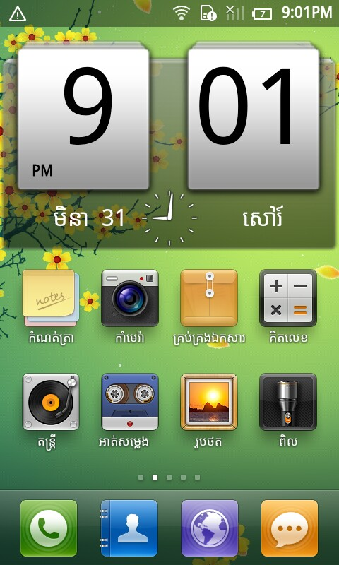 Khmer Unicode Language support for Samsung Galaxy S2 Android